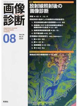 画像診断 Vol.34No.9(2014−08) 特集放射線照射後の画像診断