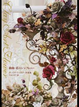 組曲・花のシンフォニー クレイアートフラワー作家集 Eiko Shiraiwa & Company