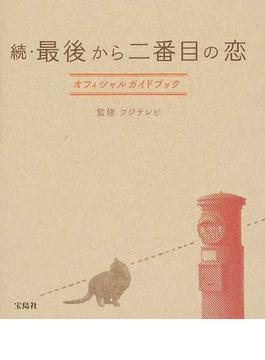 続・最後から二番目の恋オフィシャルガイドブック
