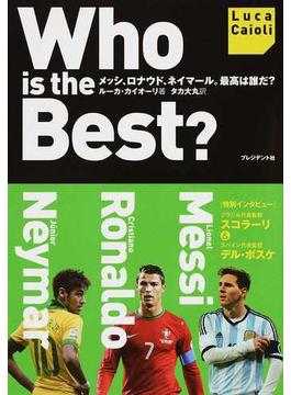 Who is the Best? メッシ、ロナウド、ネイマール。最高は誰だ?