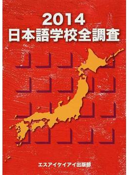 日本語学校全調査 2014