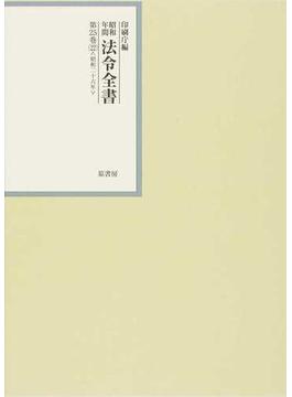 昭和年間法令全書 第25巻−22 昭和二六年 22