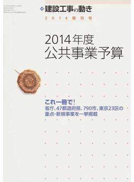 公共事業予算 2014年度