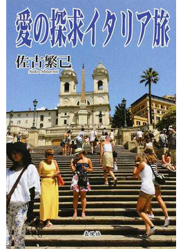 愛の探求イタリア旅