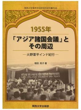 1955年「アジア諸国会議」とその周辺 火野葦平インド紀行