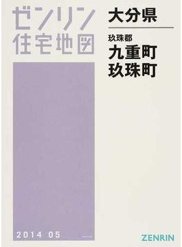 ゼンリン住宅地図大分県玖珠郡九重町 玖珠町