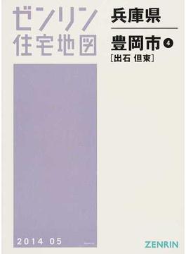 ゼンリン住宅地図兵庫県豊岡市 4 出石 但東