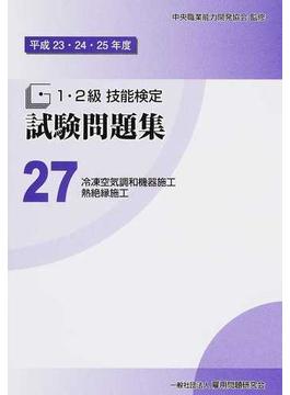 1・2級技能検定試験問題集 平成23・24・25年度27 冷凍空気調和機器施工/熱絶縁施工