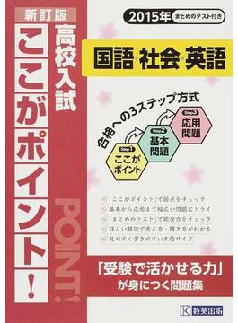 高校入試ここがポイント!国語・社会・英語 新訂版 '15