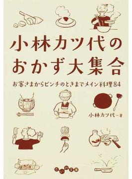 小林カツ代のおかず大集合 お客さまからピンチのときまでメイン料理84(だいわ文庫)