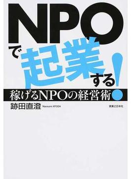 NPOで起業する! 稼げるNPOの経営術