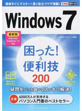 Windows7困った!&便利技200(できるポケット)