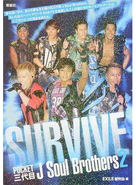 POCKET三代目J Soul Brothers 2 SURVIVE