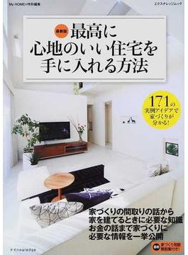 最高に心地のいい住宅を手に入れる方法 171の実例アイデアで家づくりが分かる! 最新版(エクスナレッジムック)