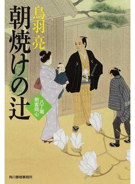 朝焼けの辻(ハルキ文庫)