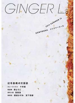 GINGER L。 15(2014SUMMER)