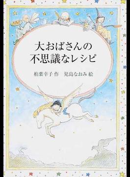 大おばさんの不思議なレシピ(偕成社文庫)