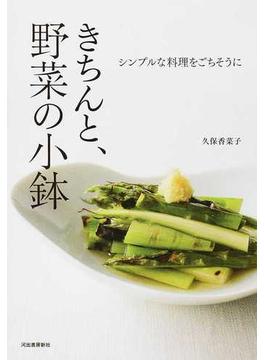 きちんと、野菜の小鉢 シンプルな料理をごちそうに