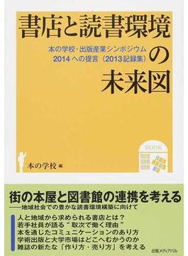 書店と読書環境の未来図 本の学校・出版産業シンポジウム2014への提言(2013記録集)