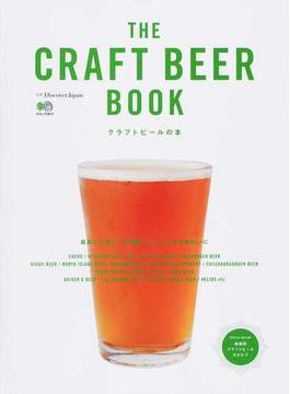 THE CRAFT BEER BOOK クラフトビールの本 ニッポンに新しいビールの時代がやってきた。(エイムック)