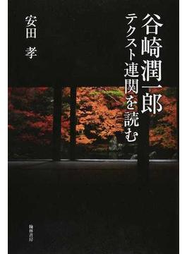 谷崎潤一郎テクスト連関を読む