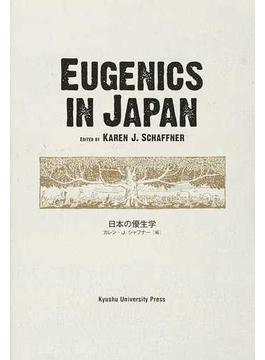 日本の優生学