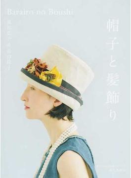 帽子と髪飾り Barairo no Boushi