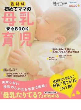 初めてママの母乳育児安心BOOK 最新版(ベネッセ・ムック)