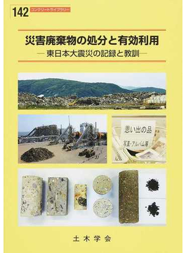 災害廃棄物の処分と有効利用 東日本大震災の記録と教訓