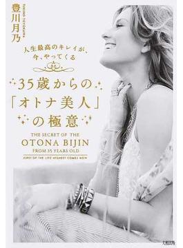 35歳からの「オトナ美人」の極意 人生最高のキレイが、今、やってくる