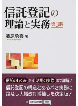 信託登記の理論と実務 第3版