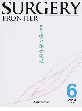 SURGERY FRONTIER Vol.21No.2(2014−6) 特集癌と微小環境