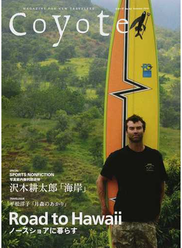 Coyote MAGAZINE FOR NEW TRAVELERS No.52(2014Summer) 特集ノースショアに暮らす