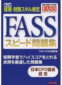 FASSスピード問題集 経理・財務スキル検定 第2版