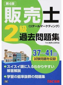 販売士〈リテールマーケティング〉2級過去問題集 37〜41回試験問題を収録 第4版