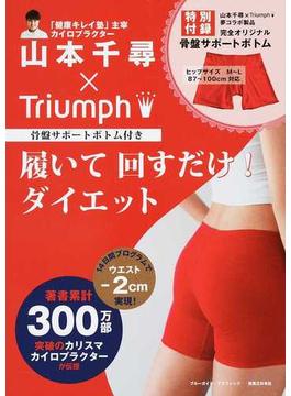 山本千尋×Triumph骨盤サポートボトム付き履いて回すだけ!ダイエット