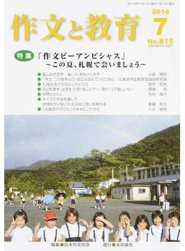 作文と教育 No.815(2014年7月号) 特集「作文ビーアンビシャス」〜この夏、札幌で会いましょう〜