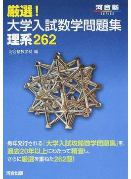 厳選!大学入試数学問題集理系262