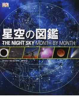 星空の図鑑