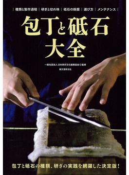 包丁と砥石大全 包丁と砥石の種類、研ぎの実践を網羅した決定版! 種類と製作過程|研ぎと切れ味|砥石の採掘|選び方|メンテナンス