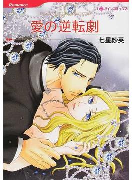 愛の逆転劇(ハーレクインコミックス)