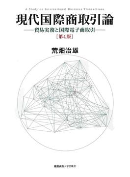 現代国際商取引論 貿易実務と国際電子商取引 第4版