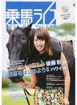 乗馬ライフ Vol.247(2014−08) SUPER☆GiRLS後藤彩の乗馬をはじめよう!! ハワイ編