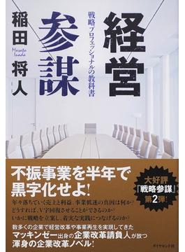 経営参謀 戦略プロフェッショナルの教科書