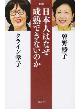 日本人はなぜ成熟できないのか 新版