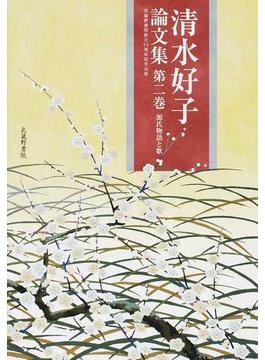 清水好子論文集 第2巻 源氏物語と歌