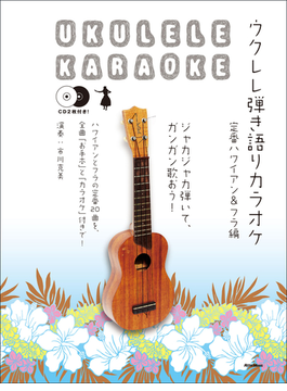 ウクレレ弾き語りカラオケ ジャカジャカ弾いて、ガンガン歌おう! 定番ハワイアン&フラ編