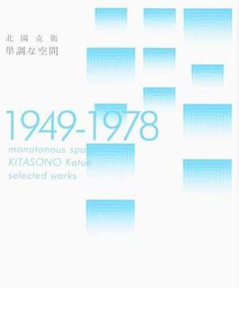 単調な空間 1949−1978 KITASONO Katué selected works