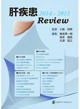 肝疾患Review 2014−2015