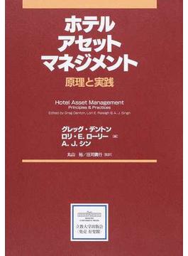 ホテルアセットマネジメント 原理と実践